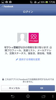 ゼクシィ恋結び Facebookアカウントと連動