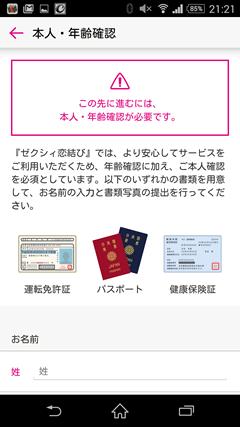 ゼクシィ恋結び 本人確認1
