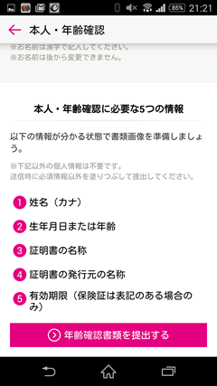 ゼクシィ恋結び 本人確認2