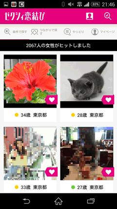 ゼクシィ恋結び 検索結果