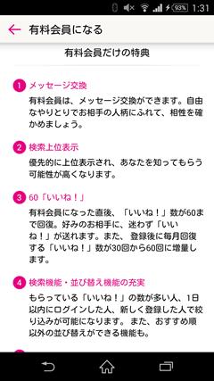 ゼクシィ恋結び 有料会員の特典