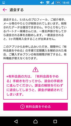 ゼクシィ恋結び 退会ページ